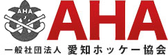 愛知ホッケー協会 :: Aichi Hockey Association